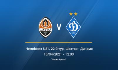 Шахтар U-21 - Динамо U-21: дивитися онлайн, пряма відеотрансляція