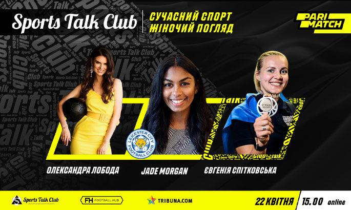 Спикеры Sports Talk Club обсудят популярность женского спорта