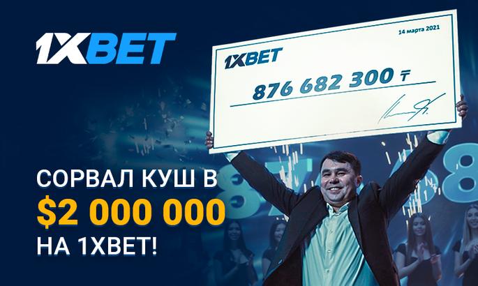 Гравець 1xBet виграв більше 2 мільйонів доларів на експресі з 44 подій