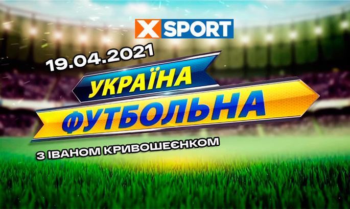 Свежий выпуск программы Украина футбольная с Иваном Кривошеенко - ВИДЕО