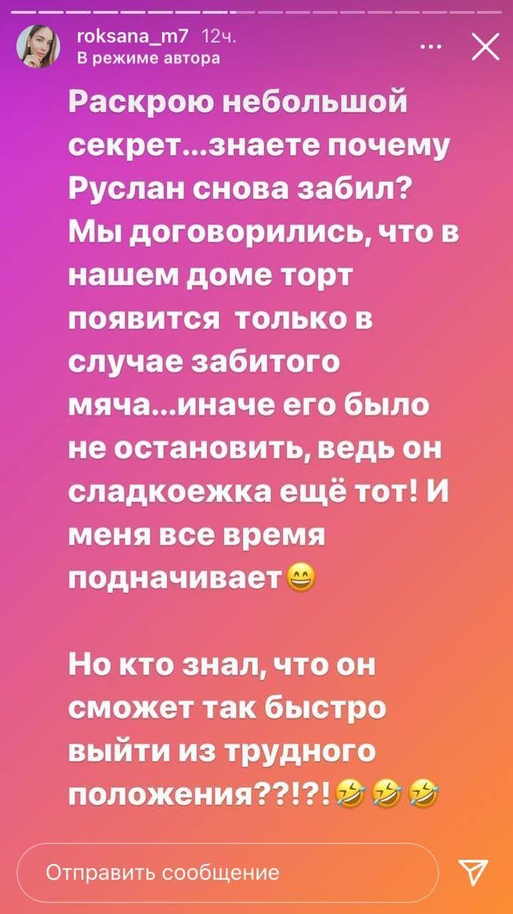 Дружина Маліновського розкрила секрет результативності чоловіка в останніх матчах - изображение 1