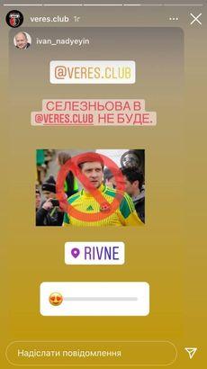 Президент Вереса: Селезнева в клубе не будет - изображение 1