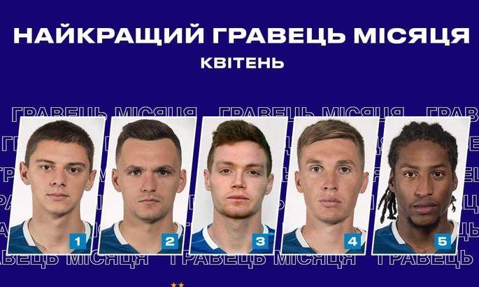 Динамо огласило пятерку претендентов на звание лучшего игрока команды в апреле