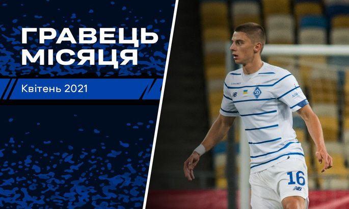 Динамо назвало лучшего игрока команды в апреле