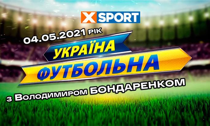Свежий выпуск программы Украина футбольная с Владимиром Бондаренко