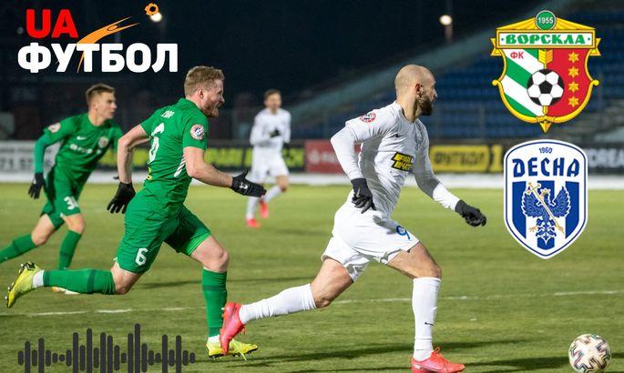Ворскла - Десна: LIVE АУДИО трансляция матча УПЛ