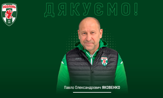 Клуб Першої ліги підтвердив відставку головного тренера