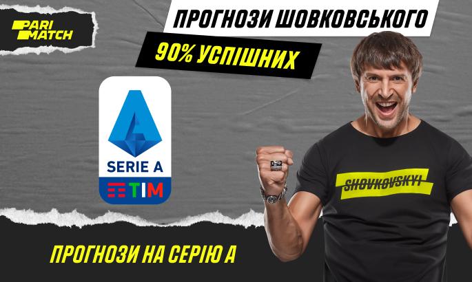 Прогноз Олександра Шовковського на матчі Серії А - изображение 1