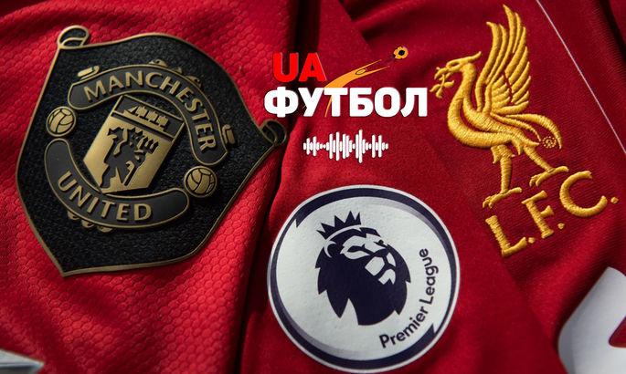 Манчестер Юнайтед – Ливерпуль. АУДИО онлайн трансляция перенесенного центрального матча 34-го тура АПЛ