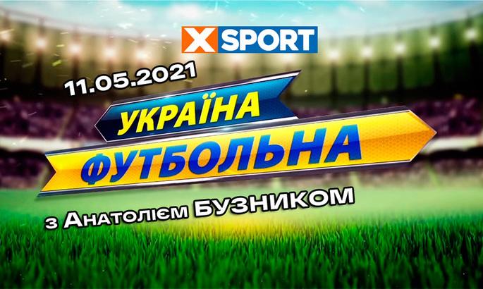 Сколько осталось претендентов на УПЛ? Украина футбольная с Анатолием Бузником