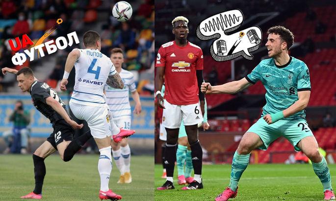 Динамо біжить, Зоря нагадує Тоттенхем, Ліверпуль бомбить Олд Траффорд. Аудіодумка #92