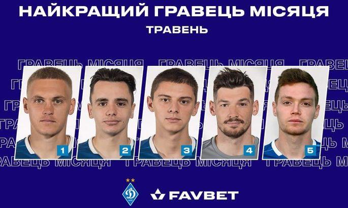 Динамо огласило пятерку претендентов на звание лучшего игрока команды в мае