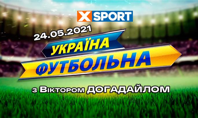 Свежий выпуск программы Украина футбольная с Виктором Догадайло