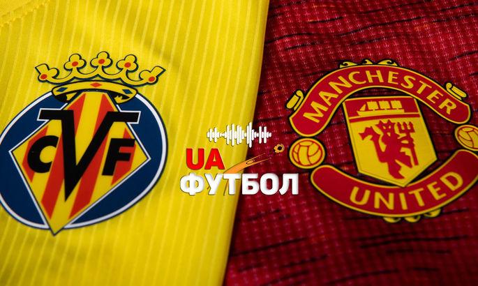 Вильярреал – Манчестер Юнайтед. АУДИО онлайн трансляция финала Лиги Европы