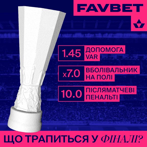 FAVBET: В финале Лиги Европы будут послематчевые пенальти и выбежит болельщик - изображение 1