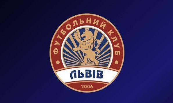 Дубль Львова будет выступать во Второй лиге