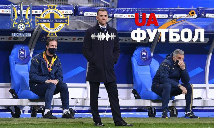 Украина – Северная Ирландия. АУДИО онлайн трансляция товарищеского матча