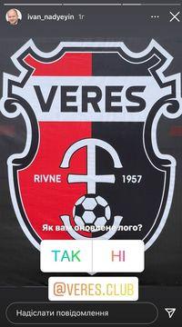 Верес сменил эмблему - изображение 1