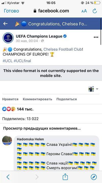 Антигерой дня. Украинская ассоциация футбола - изображение 3
