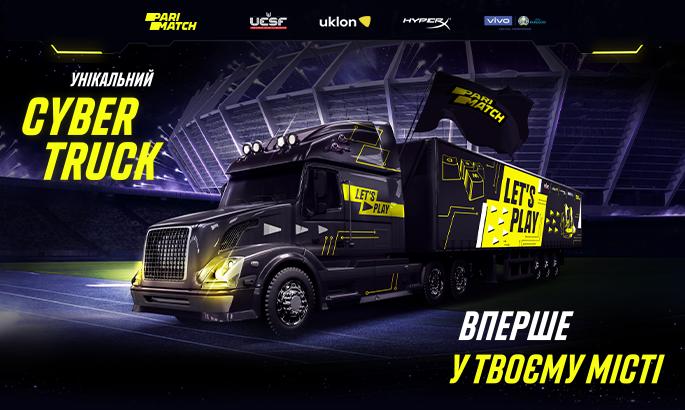 """Уникальный киберспортивный проект """"Кибертрак"""" отправляется по городам Украины"""