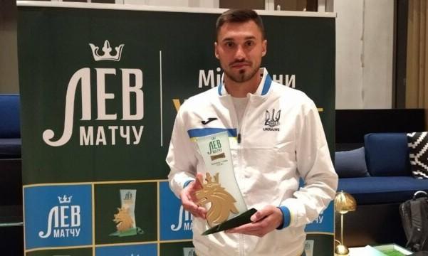 Бущан - обладатель приза Лев Матча в поединке Нидерланды - Украина