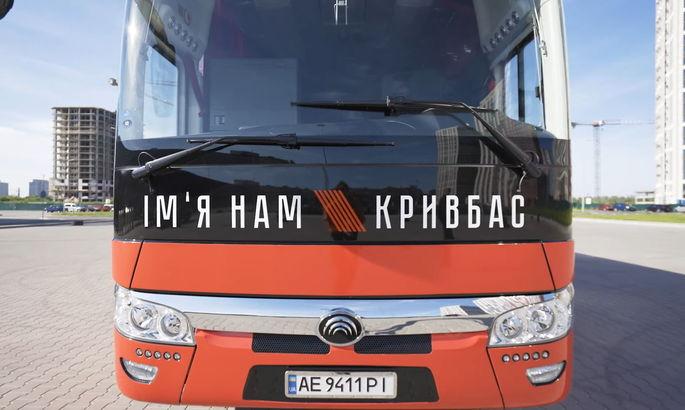 Кривбасс представил общественности новый клубный автобус - ВИДЕО