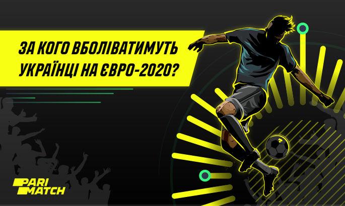 За кого болеют украинцы на Евро кроме нашей национальной команды