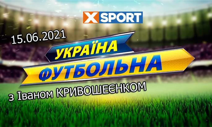 Свежий выпуск программы Украина футбольная с Иваном Кривошеенко