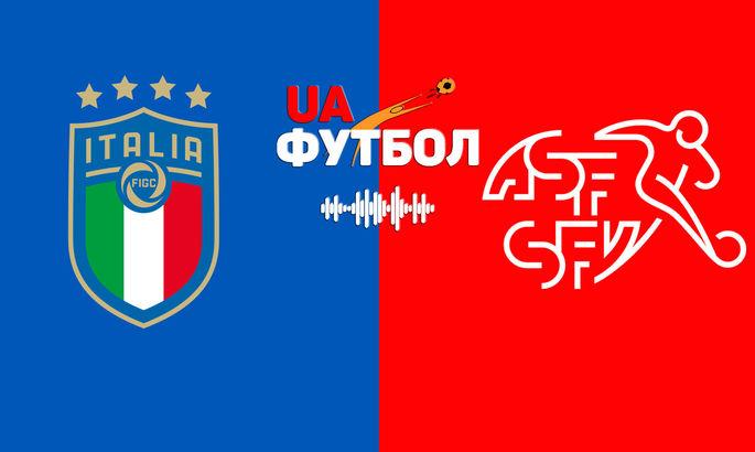 Італія – Швейцарія. АУДІО онлайн трансляція матчу ЄВРО