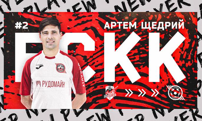 Кривбасс подписал второго новичка в летнее трансферное окно