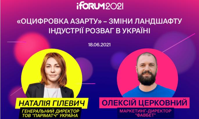 Parimatch и Favbet встретятся для открытой профессиональной дискуссии на iForum2021