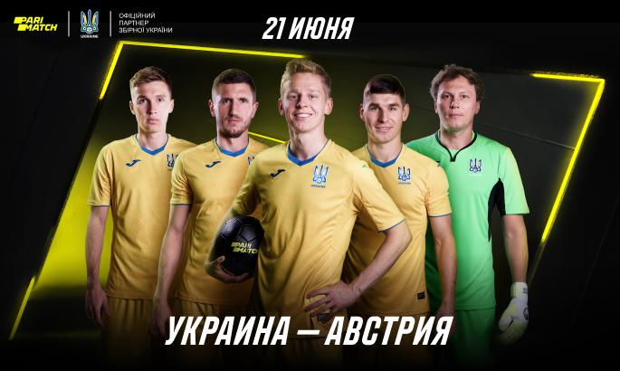 Прогноз на решающий матч группового этапа Украина - Австрия - изображение 1