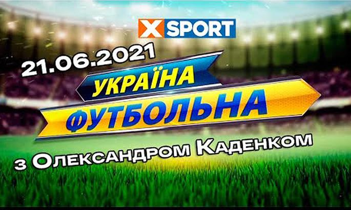 Топ-событий сезона в Первой и Второй лиге. Украина футбольная с Александром Каденко