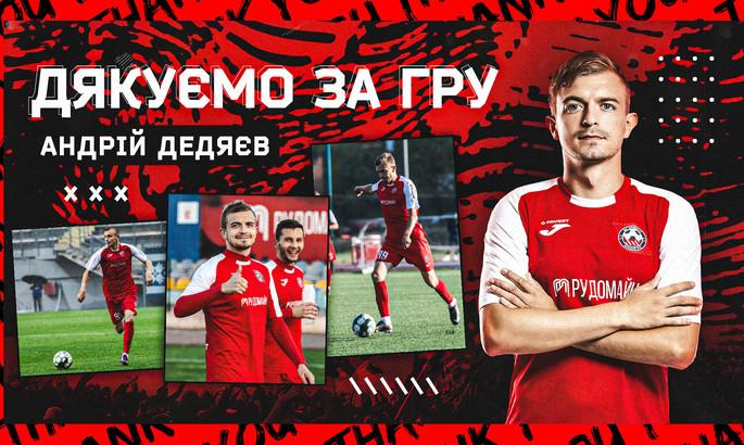 Кривбасс расстался еще с двумя футболистами
