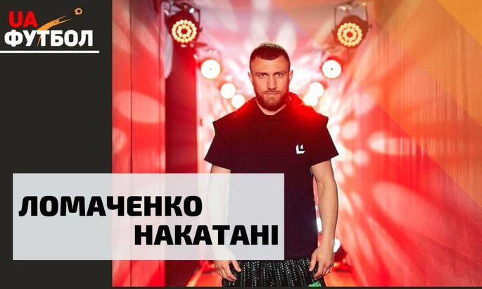 Ломаченко - Накатани. Возвращение Ломы. Анализ боксеров и прогноз на бой