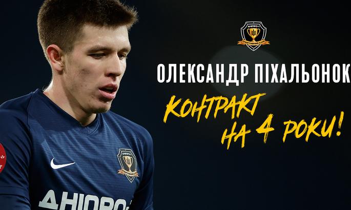 Пихаленок подписал четырехлетний контракт с Днепром-1