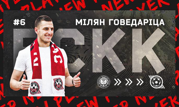 Кривбасс подписал первого легионера в истории клуба после возрождения