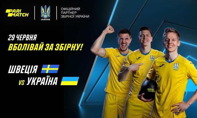 Прогноз на матч Швеция - Украина. Вспомнить 2012 год
