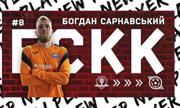 Кривбасс подписал Сарнавского