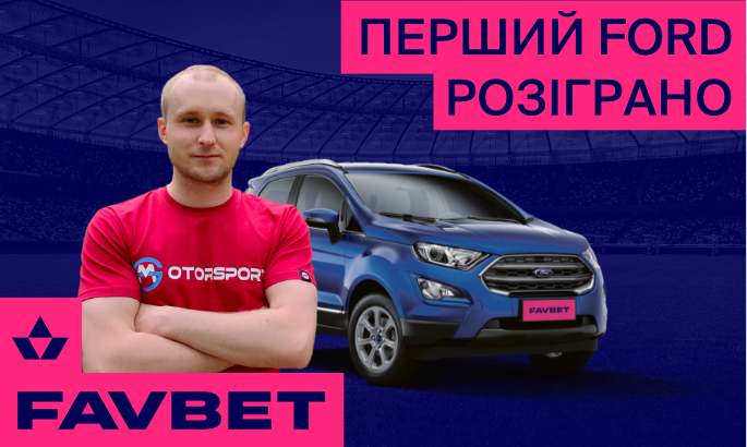 Болельщик спрогнозировал результат матча Нидерланды - Украина на сайте FAVBET и выиграл авто