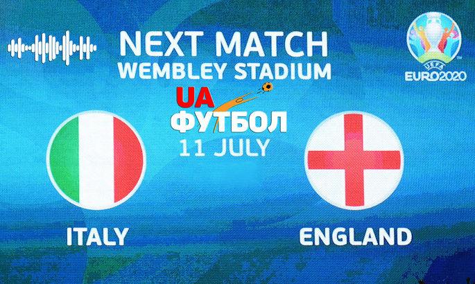 Италия – Англия. АУДИО онлайн трансляция финала чемпионата Европы