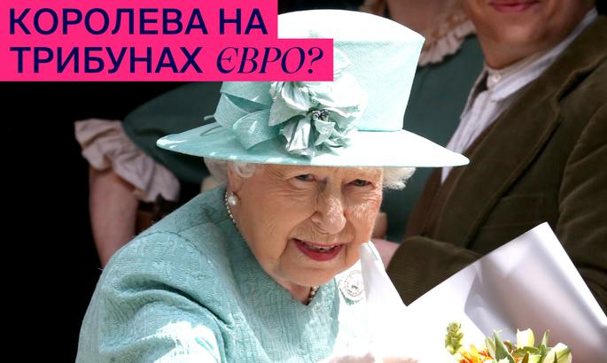 FAVBET ожидает королеву на трибунах и собаку на поле в финале Евро-2020