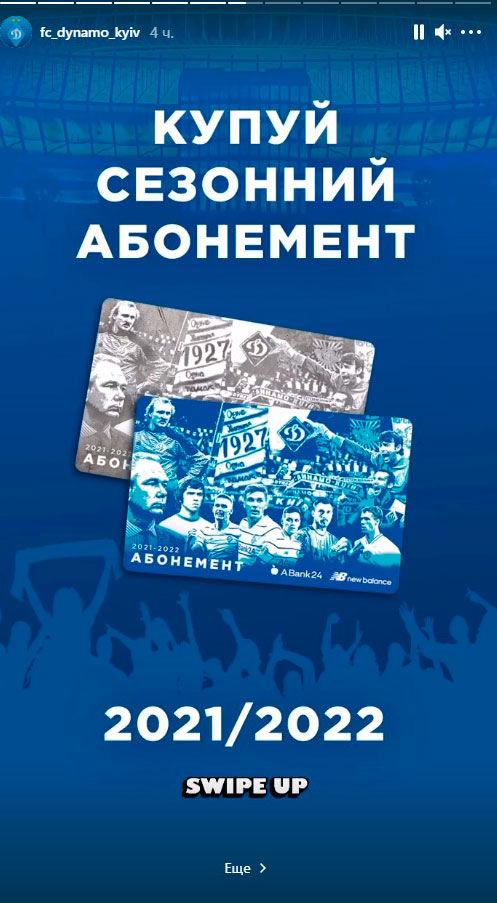 Какая разница. Киевское Динамо прорекламировало абонементы с фотографией фанатов московского Динамо - изображение 3