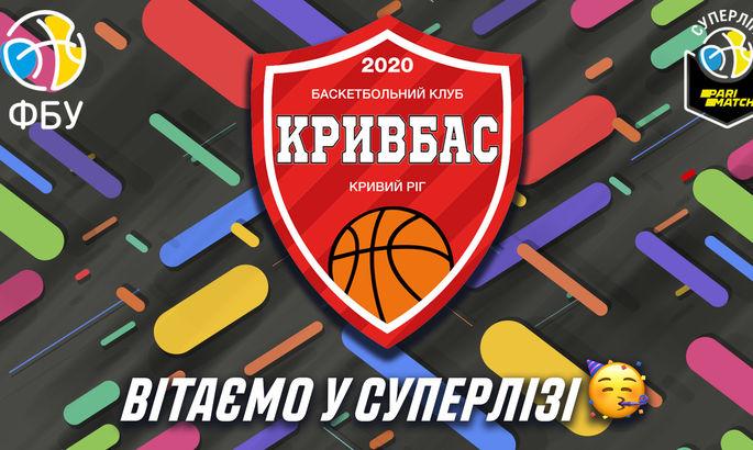 Кривбасс официально стал 12-м участником Суперлиги