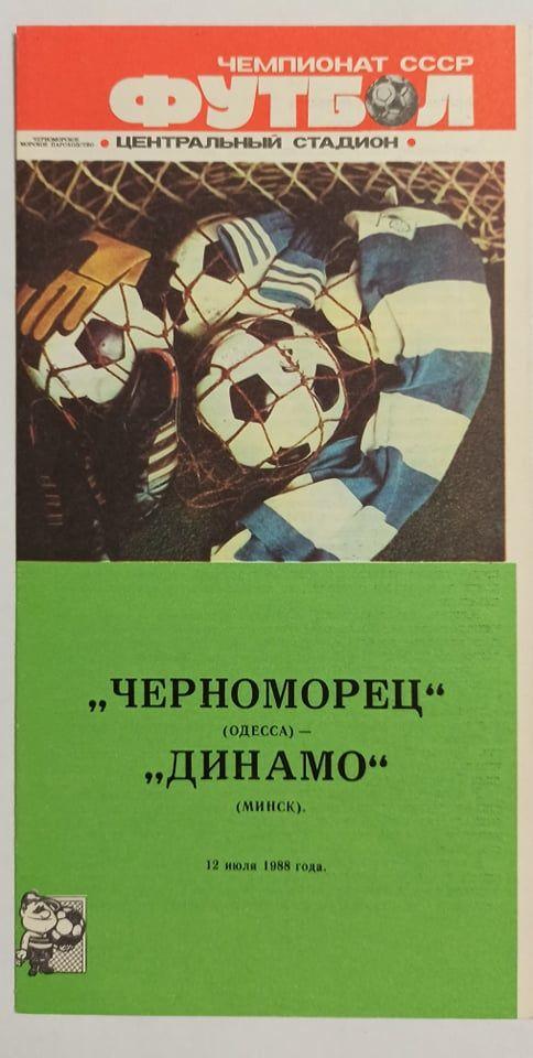 Природные катаклизмы в Одессе: как Черноморец по затопленному городу на стадион добирался - изображение 1