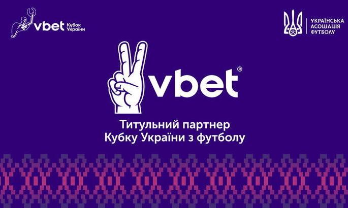 Букмекерская компания стала титульным спонсором Кубка Украины