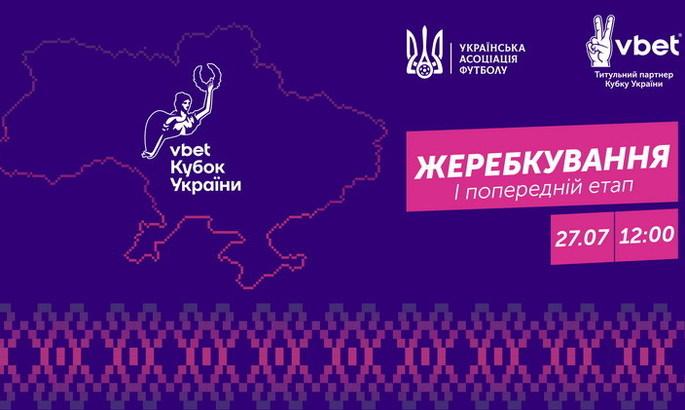 Сегодня состоится жеребьевка первого этапа Кубка Украины 2021/22
