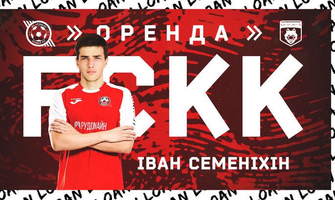 Кривбасс отдал защитника в аренду в клуб Второй лиги