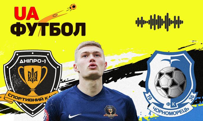 Черноморец – СК Днепр-1. АУДИО онлайн трансляция матча 2-го тура УПЛ