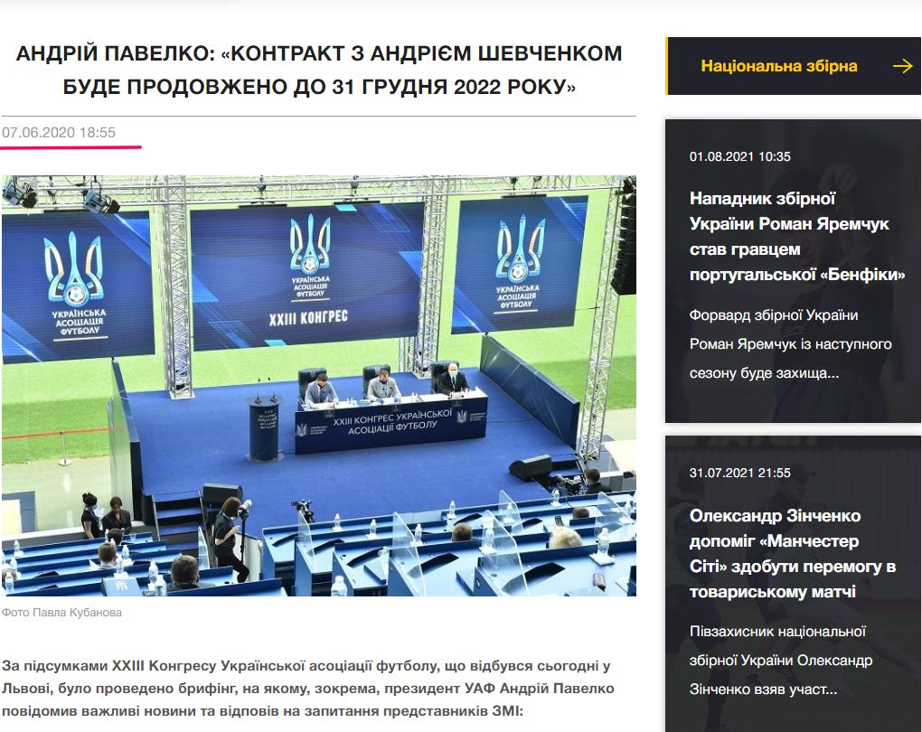 Шевченко попрощался со сборной, хотя УАФ минимум дважды на официальном сайте писала о пролонгации соглашения - изображение 1